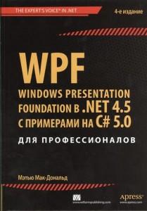 Книга WPF: Windows Presentation Foundation в .NET 4.5 с примерами на C# 5.0 для профессионалов