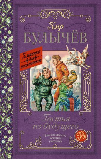 Гостья из будущего, Кир Булычев, 978-5-17-096838-1  - купить со скидкой