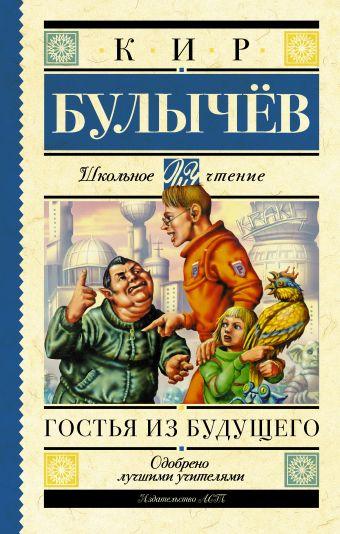 Купить Гостья из будущего, Кир Булычев, 978-5-17-096841-1