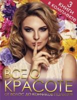 Книга Все о красоте от волос до кончиков пальцев. 3 книги в комплекте