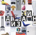 Книга Дизайн