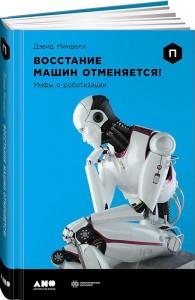Книга Восстание машин отменяется! Мифы о роботизации