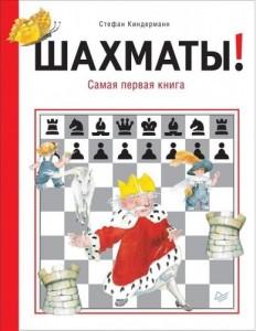 Книга Шахматы! Самая первая книга
