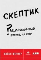 Книга Скептик. Рациональный взгляд на мир