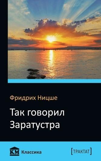Купить Так говорил Заратустра, Фридрих Ницше, 978-966-923-149-9