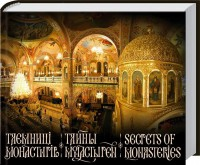 Книга Таємниці монастирів / Тайны монастырей / Secrets of Monasteries