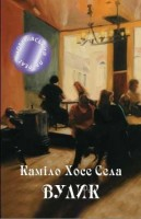 Книга Вулик