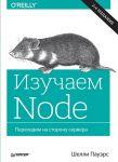Книга Изучаем Node. Переходим на сторону сервера (2-е издание)