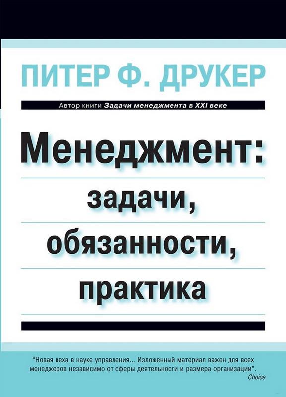 Купить Менеджмент: задачи, обязанности, практика, Питер Друкер, 978-5-8459-1365-4, 0-8873-0615-2