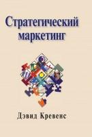 Книга Стратегический маркетинг