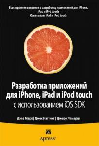 Книга Разработка приложений для iPhone, iPad и iPod touch с использованием iOS SDK