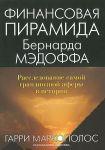Книга Финансовая пирамида Бернарда Мэдоффа. Расследование самой грандиозной аферы в истории