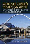 Книга Финансовый менеджмент. Управление капиталом и инвестициями