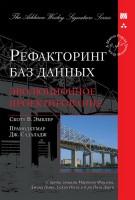 Книга Рефакторинг баз данных. Эволюционное проектирование