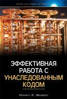 Книга Эффективная работа с унаследованным кодом