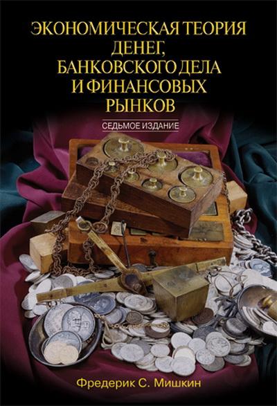 Купить Экономическая теория денег, банковского дела и финансовых рынков, Фредерик Мишкин, 978-5-8459-0918-3, 0-3211-2235-6