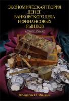 Книга Экономическая теория денег, банковского дела и финансовых рынков