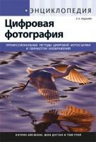 Книга Энциклопедия цифровой фотографии