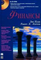 Книга Финансы (+CD)