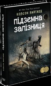 Книга Підземна залізниця