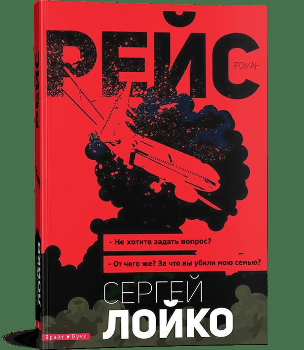 """Картинки по запросу Автор книги """"Аэропорт"""" Лойко рейс"""