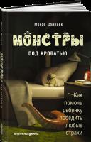 Книга Монстры под кроватью: Как помочь ребенку победить любые страхи