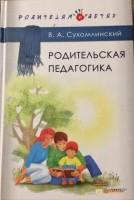 Книга Родительская педагогика