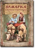 Книга Ярмарка в Великих Сорочинцах
