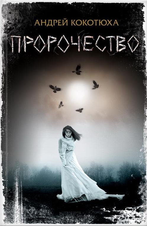Купить Пророчество, Андрей Кокотюха, 978-617-12-2549-7
