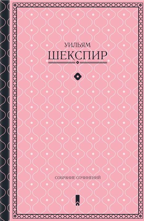 Купить У. Шекспир. Собрание сочинений, Уильям Шекспир, 978-617-12-2561-9