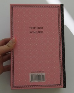 фото страниц У. Шекспир. Собрание сочинений #5