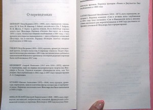 фото страниц У. Шекспир. Собрание сочинений #4