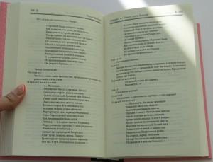 фото страниц У. Шекспир. Собрание сочинений #3