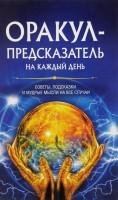 Книга Оракул-предсказатель на каждый день