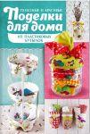 Книга Полезные и красивые поделки для дома из пластиковых бутылок