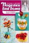 Книга Полезные и красивые поделки для дома из пластиковых ложек и вилок