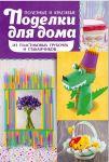 Книга Полезные и красивые поделки для дома из пластиковых трубочек и стаканчиков