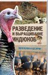 Книга Разведение и выращивание индюков, перепелок и цесарок