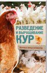 Книга Разведение и выращивание кур обычных пород и бройлеров