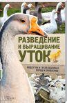 Книга Разведение и выращивание уток, индоуток и гусей обычных пород и бройлеров