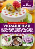 Книга Украшения из масляного крема, сахарной и шоколадной мастики, марципана