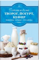Книга Готовим дома творог, йогурт, кефир, ряженку, кумыс, гуслянку