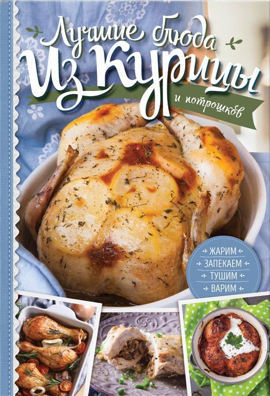 Купить Лучшие блюда из курицы и потрошков. Жарим, тушим, варим, запекаем, А. Дарий, 978-617-12-2726-2