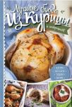 Книга Лучшие блюда из курицы и потрошков. Жарим, тушим, варим, запекаем