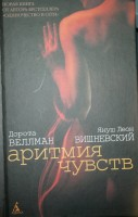 Книга Аритмия чувств (черн.)