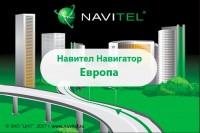 Программа Навигационная система 'Навител Навигатор' с пакетом карт 'Европа' (электронная лицензия)
