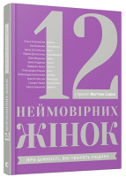 Книга 12 неймовірних жінок: про цінності, які творять людину
