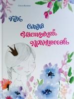 Книга Как я стала настоящей принцессой
