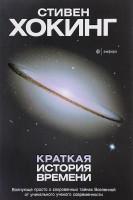 Книга Краткая история времени. От Большого взрыва до черных дыр