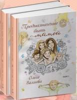 Книга Предназначение быть Мамой (2 тома)